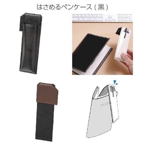 はさめるペンケース(黒)