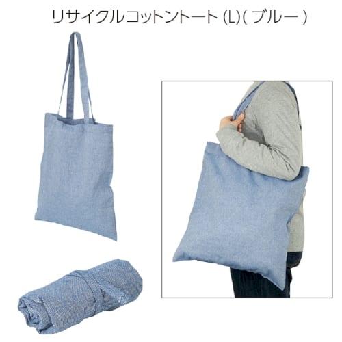 リサイクルコットントート(L)(ブルー) 【名入れ短納期可能】