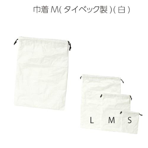 巾着M(タイベック製)(白)