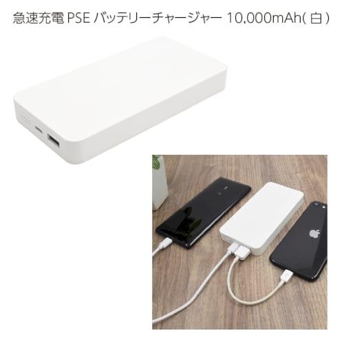 急速充電PSEバッテリーチャージャー10,000mAh(白) 【モバイルバッテリー】