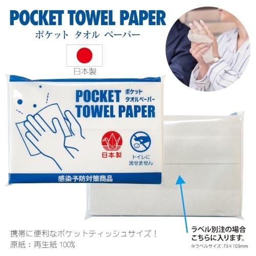 ポケット タオル ペーパー(POCKET TOWEL PAPER)10枚入【エチケット・感染症対策】