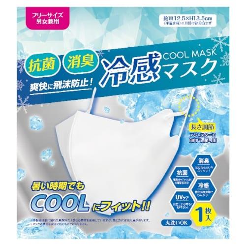 消臭・抗菌冷感マスク1枚入【エチケット・感染症対策・衛生用品】の商品画像2枚目