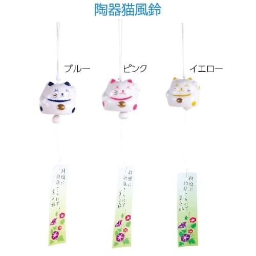 【特価】陶器猫風鈴
