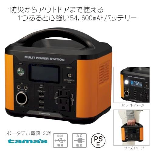 ポータブル電源120W:オレンジ