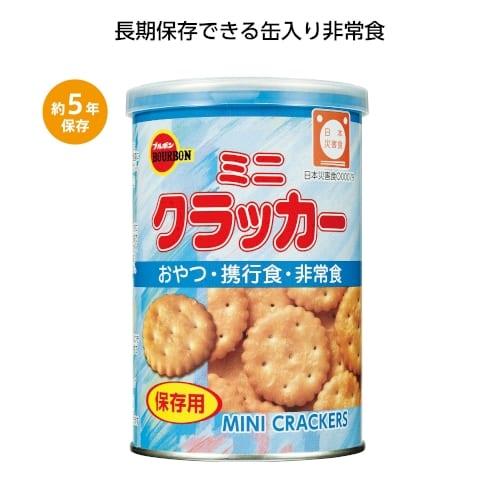 ブルボン缶入シリーズ ミニクラッカー【備蓄用・缶入】