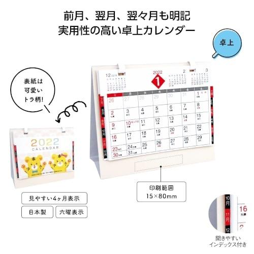 卓上デルタカレンダー 寅【卓上カレンダー2022 寅年】