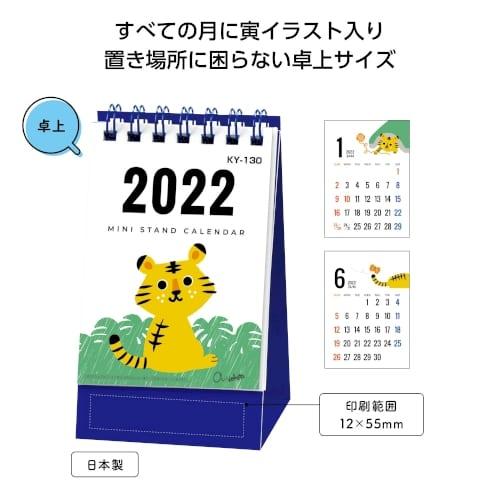ミニスタンド卓上カレンダー 寅【卓上カレンダー2022 寅年】