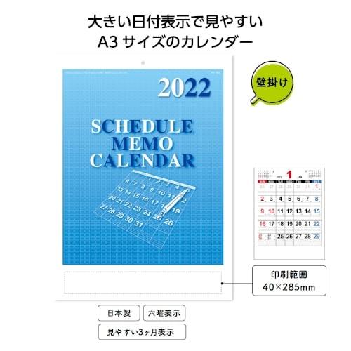 2022年スケジュールメモカレンダー【壁掛けカレンダー2022 寅年】