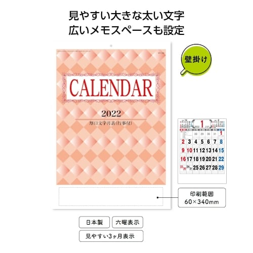 2022年厚口文字月表カレンダー【壁掛けカレンダー2022 寅年】