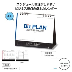 2022年ビズプラン卓上カレンダー|卓上カレンダー2022寅年|A01-34621