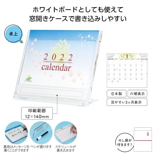2022年マルチ卓上カレンダー【卓上カレンダー2022 寅年】