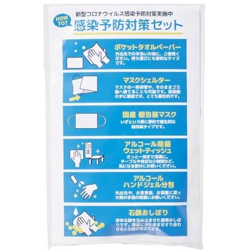 感染予防対策セット【エチケット・感染症対策】の商品画像3枚目