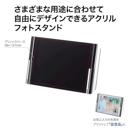 アクリルフォトスタンド ブラック【フルカラーオリジナル・国内別注作成】