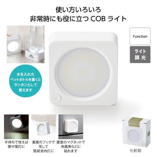 多目的COBライト【セミオーダー・フルカラー印刷】