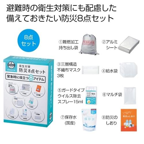 衛生対策 防災8点セット【エチケット・感染症対策・防災用品】
