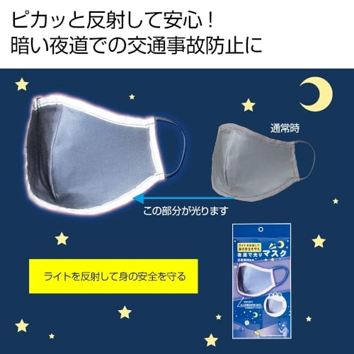 備えて安心 光りマスク【エチケット・感染症対策】
