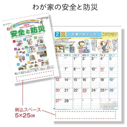 わが家の安全と防災【壁掛けカレンダー2022 寅年】【1色印刷代込】