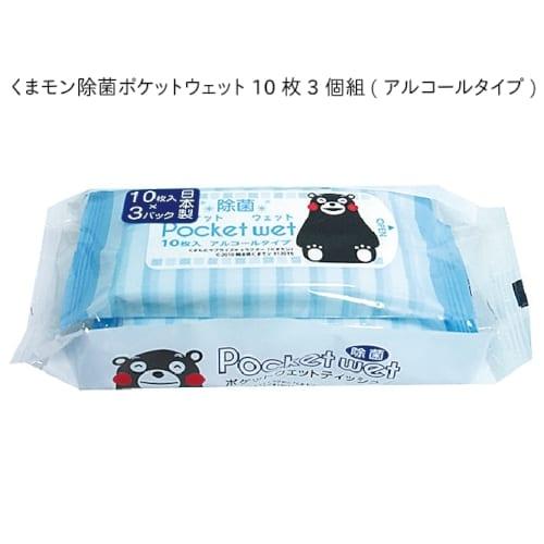 くまモン除菌ポケットウェット10枚3個組(アルコールタイプ)【エチケット・感染症対策・衛生用品】