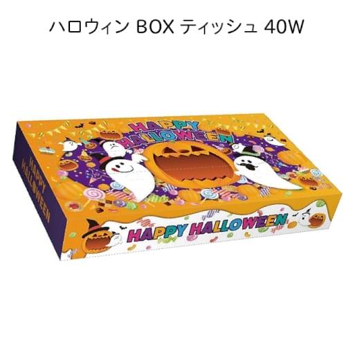 ハロウィンBOXティッシュ40W【エチケット・感染症対策・衛生用品】