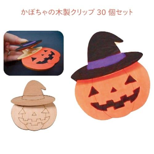 かぼちゃの木製クリップ30個セット
