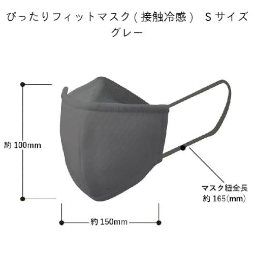 ぴったりフィットマスク(接触冷感) Sサイズ:グレー【エチケット・感染症対策】