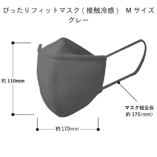 ぴったりフィットマスク(接触冷感) Mサイズ:グレー【エチケット・感染症対策】