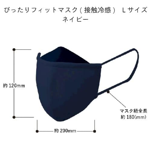 ぴったりフィットマスク(接触冷感) Lサイズ:ネイビー【エチケット・感染症対策】