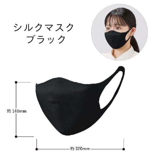 シルクマスク:ブラック【エチケット・感染症対策】
