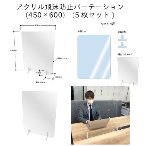 アクリル飛沫防止パーテーション(450×600) (5枚セット)【エチケット・感染症対策】