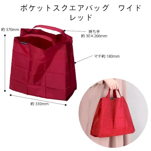 【MOTTERU モッテル】ポケットスクエアバッグ ワイド:レッド