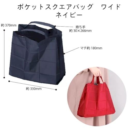 【MOTTERU モッテル】ポケットスクエアバッグ ワイド:ネイビー
