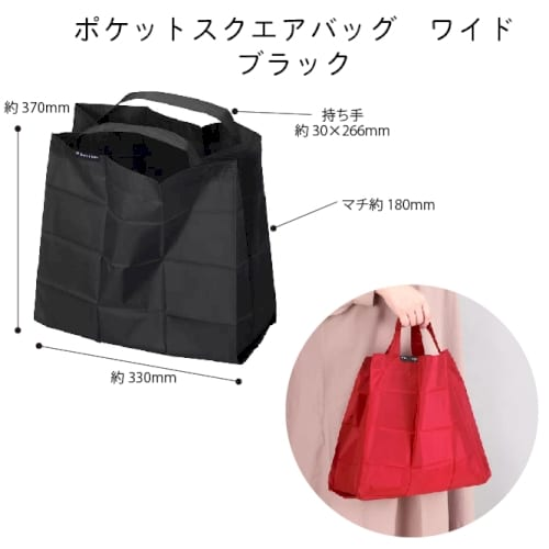 【MOTTERU モッテル】ポケットスクエアバッグ ワイド:ブラック