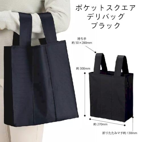 【MOTTERU モッテル】ポケットスクエア デリバッグ:ブラック