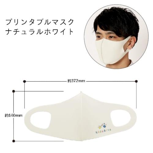 プリンタブルマスク:ナチュラルホワイト【エチケット・感染症対策】