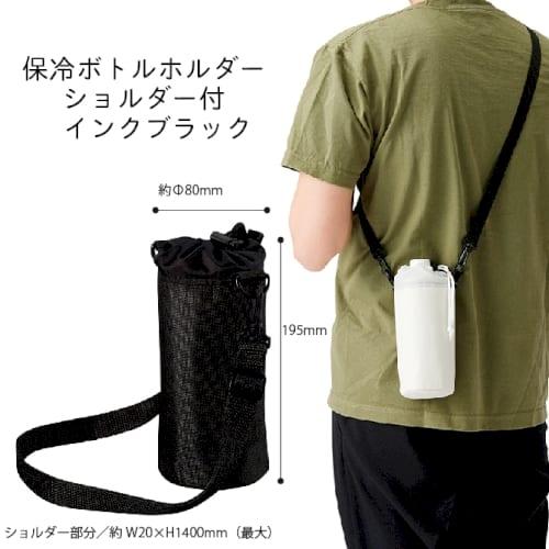 保冷ボトルホルダー ショルダー付:インクブラック