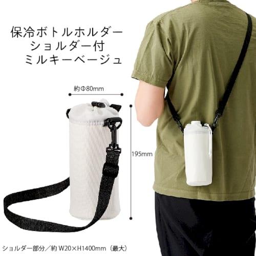 保冷ボトルホルダー ショルダー付:ミルキーベージュ