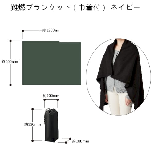 難燃ブランケット(巾着付):ネイビー