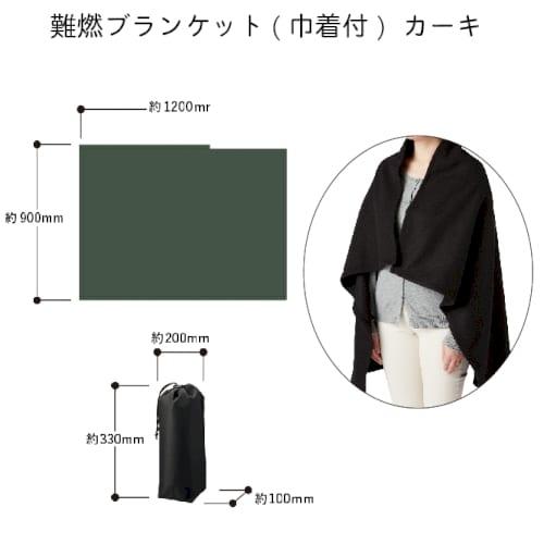 難燃ブランケット(巾着付):カーキ