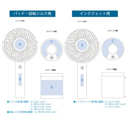 回転スタンド付ハンディファン:ホワイトの商品画像3枚目