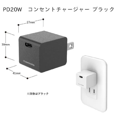 PD20W コンセントチャージャー:ブラック