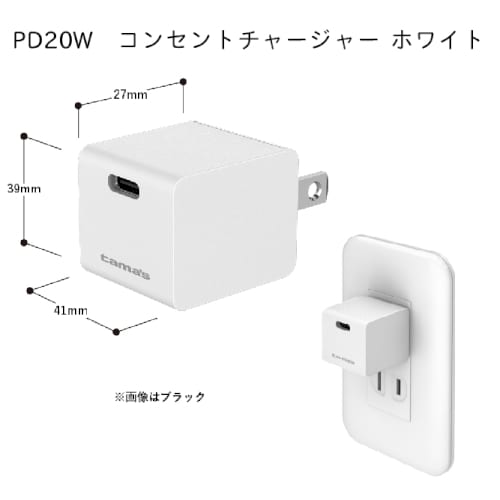 PD20W コンセントチャージャー:ホワイト