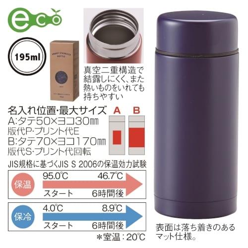 プレミナ・スマート真空ステンレスボトル(ネイビー)