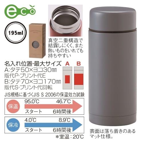 プレミナ・スマート真空ステンレスボトル(グレー)