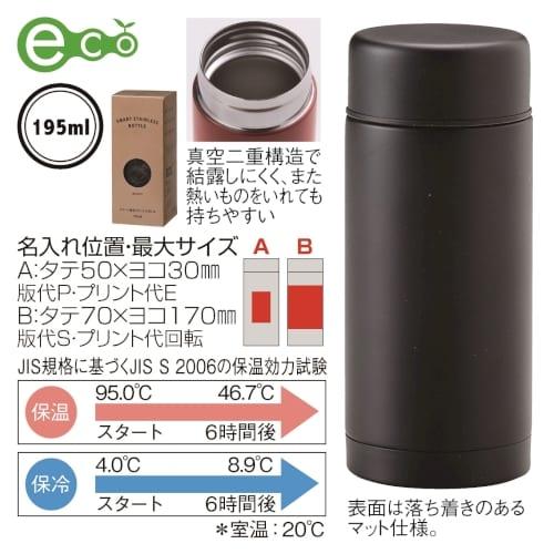 プレミナ・スマート真空ステンレスボトル(ブラック)