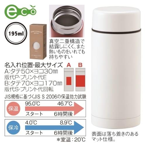 プレミナ・スマート真空ステンレスボトル(ホワイト)