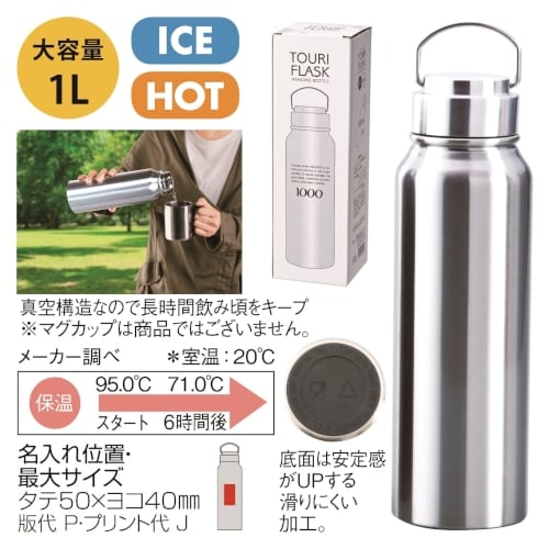 トゥーリフラスク・真空二重ステンレスボトル1L(シルバー)