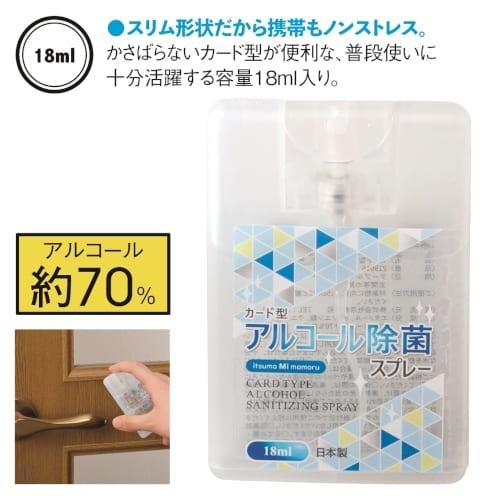 カード型アルコール除菌スプレー18ml【オリジナルラベル対応可能】【エチケット・感染症対策・衛生用品】
