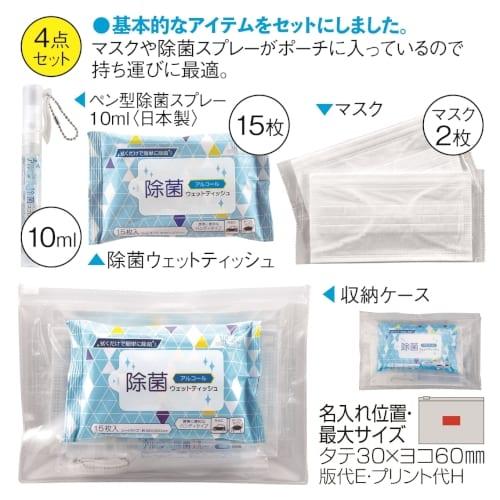いつもみまもる・衛生4点セット【エチケット・感染症対策・衛生用品】