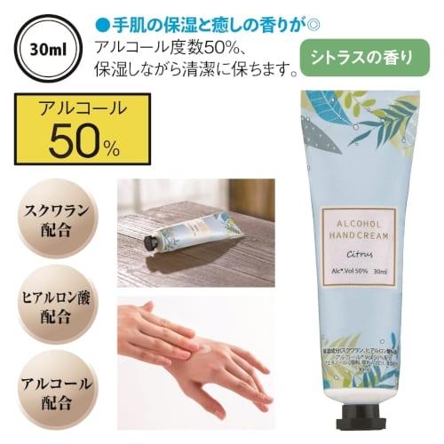 アルコール配合ハンドクリーム【エチケット・感染症対策・衛生用品】