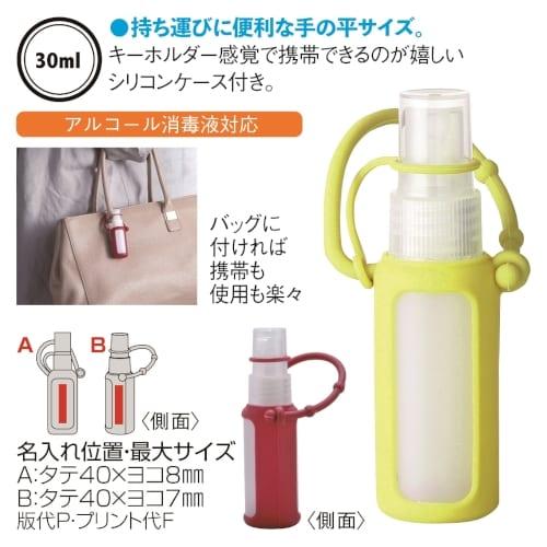 シリコンケース付きスプレーボトル30ml(イエロー)【エチケット・感染症対策】